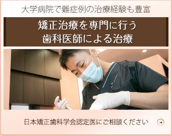 日本矯正歯科学会認定医による仕上がりの綺麗な矯正