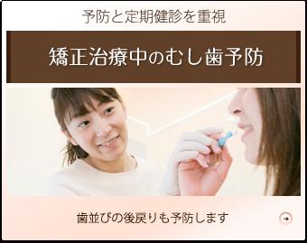 矯正治療中のむし歯予防